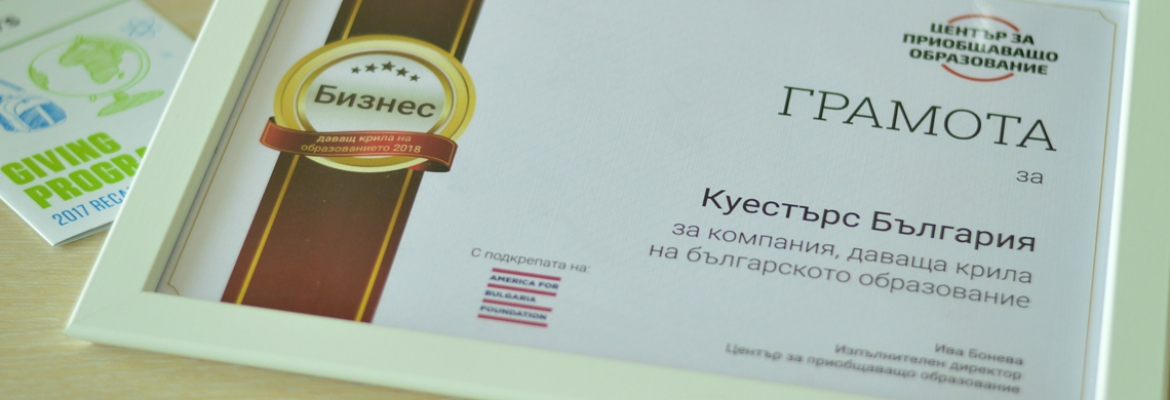 Questers recognized as a company that supports the Bulgarian education - Questers